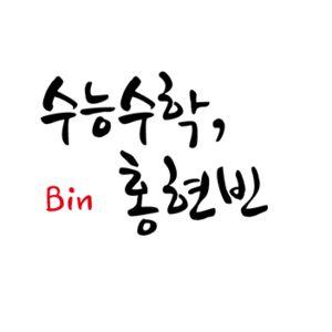 홍 현빈 선생님
